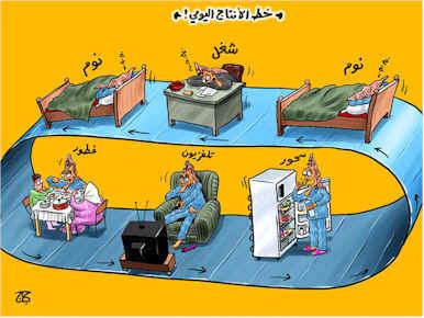 Ramadan e problematiche socio-lavorative. | My Amazighen......Last Exit  Marrakech!